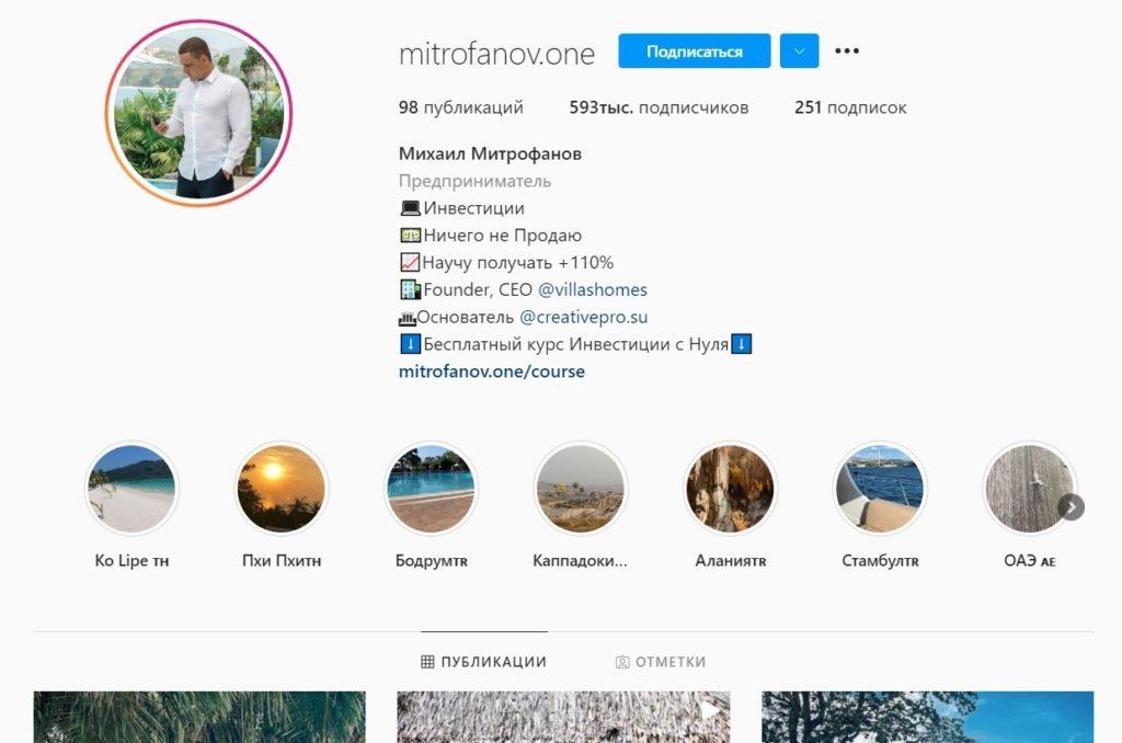 Телеграм трейдера Михаила Митрофанова