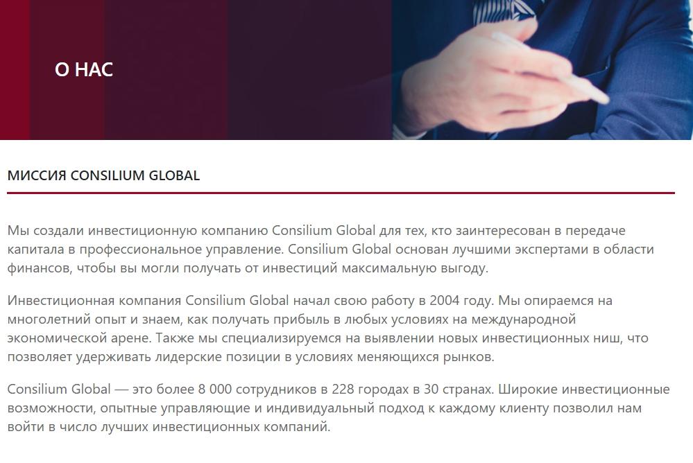 Миссия компании Consilium Global