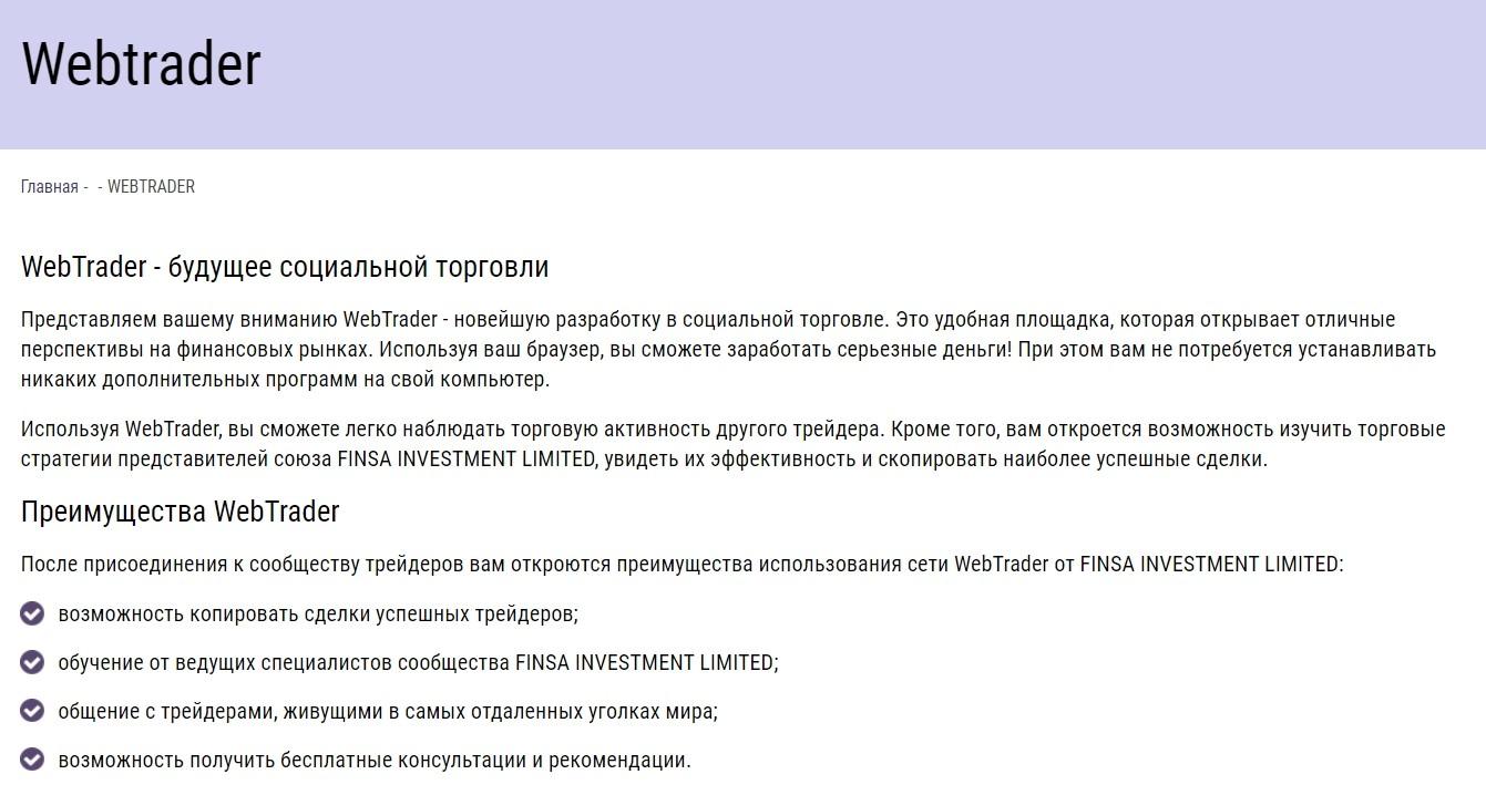 Торговля на платформе ВебТрейдер