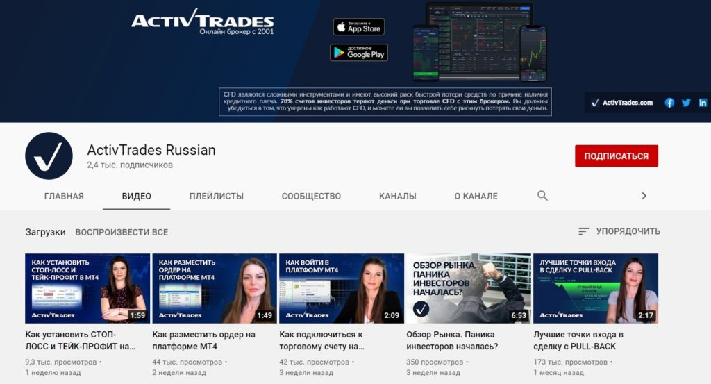 Ютуб канал ActivTrades