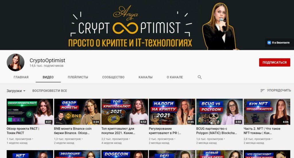 Ютуб-канал трейдера Плешковой