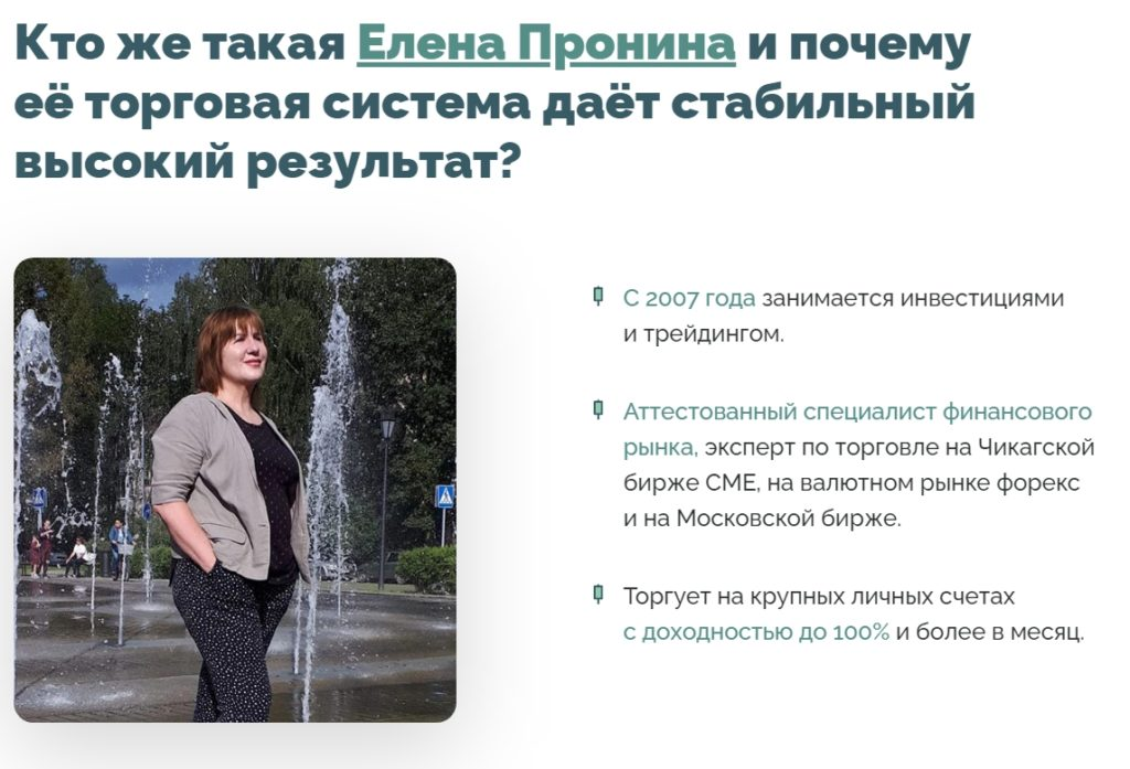 Сайт проекта Елены Прониной