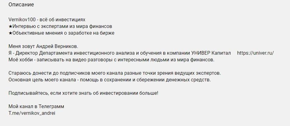 Авторская программа Верникова