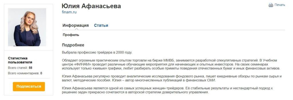 Сайт Юлии Афанасьевой