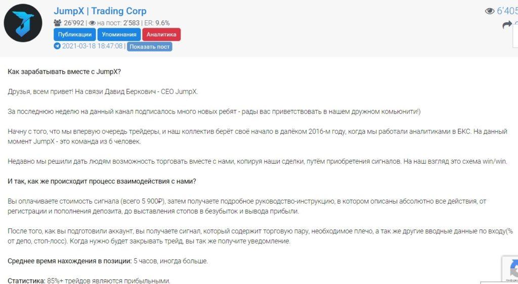 Проект Давида Берковича JumpX Trading Corp
