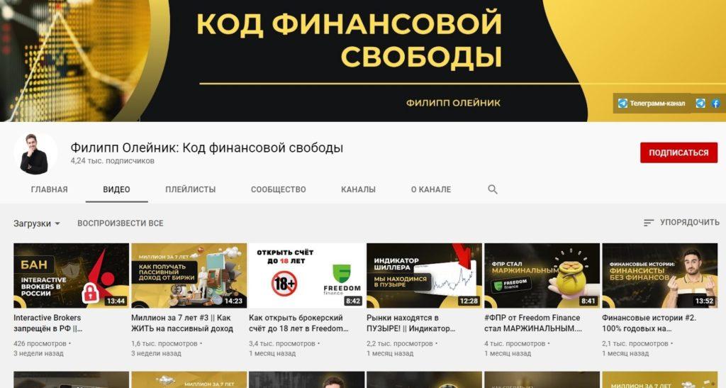 Ютуб-Канал Филиппа Олейника