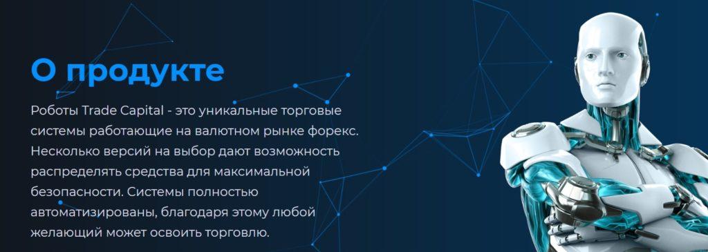 Сайт трейдера Trade Capital