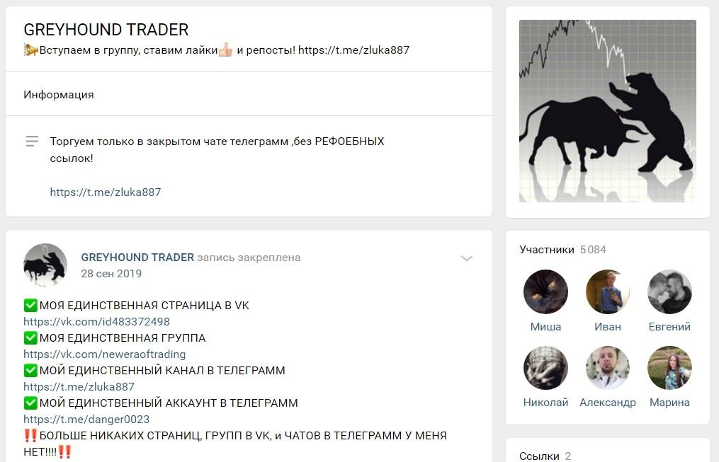 канал Greyhound Trader