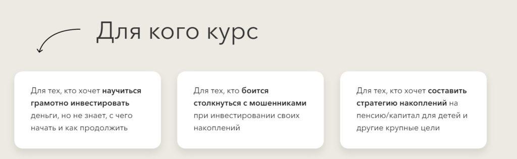 Курс Митрофанова