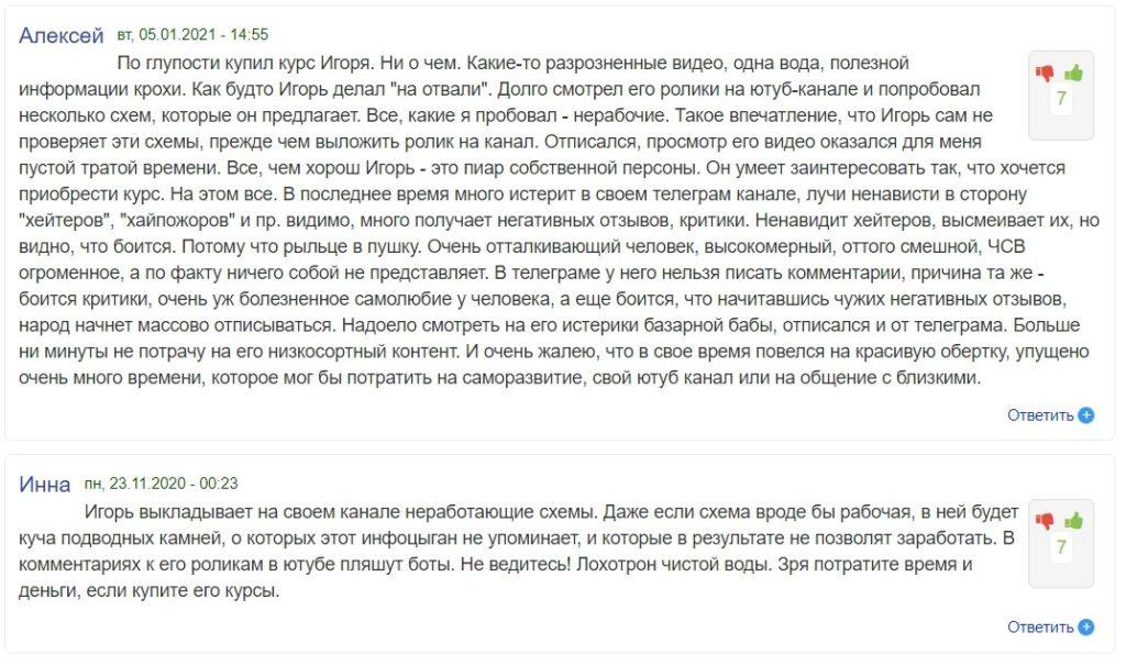 Отзывы о трейдере Игорь Чередников
