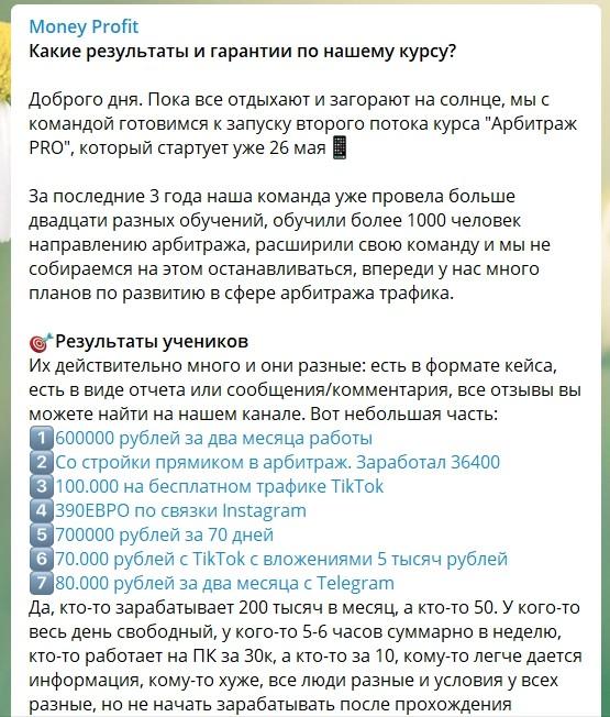 Информация о проекте Мани Профит