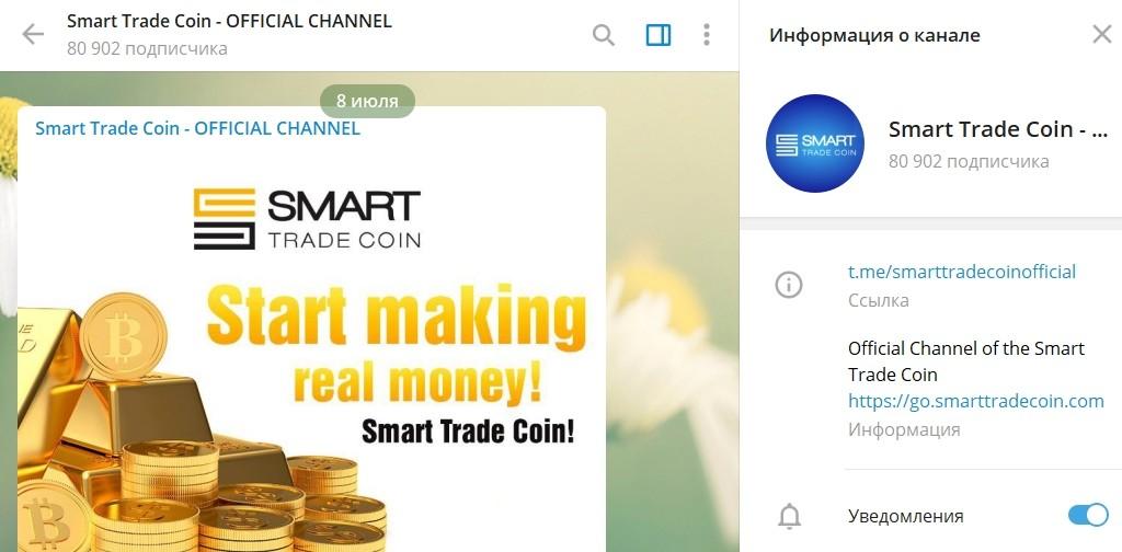 Ресурс трейдера Go Smart Trade Coin