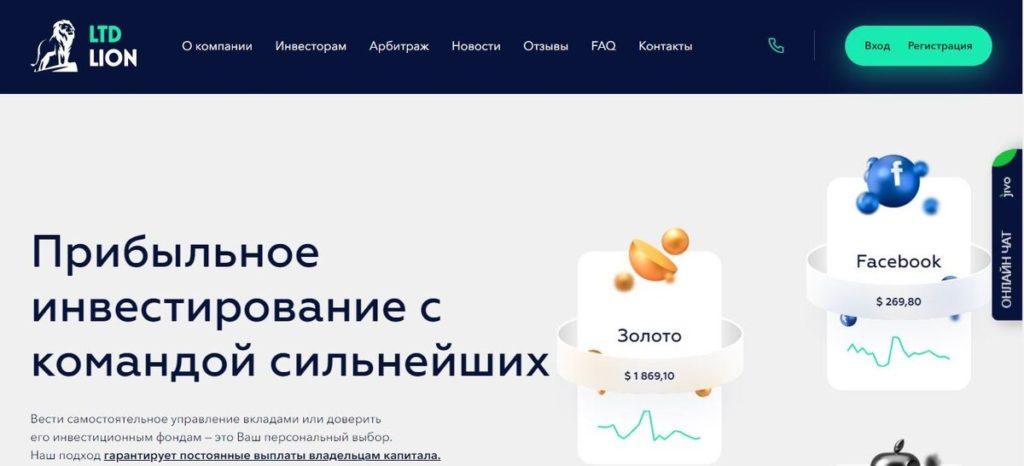 Сайт проекта LTD Lion