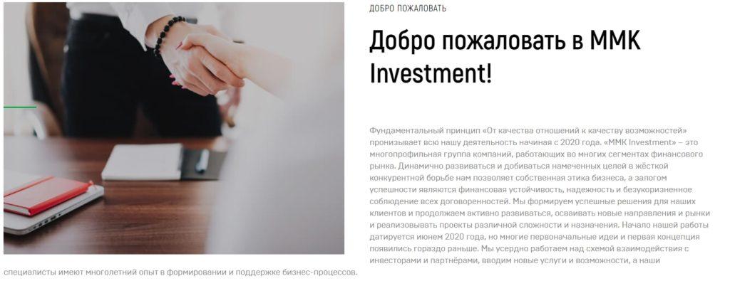 Приглашение к сотрудничеству с ММК Инвестмент