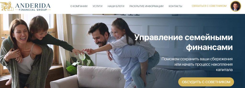 Сайт компании Anderida Financial Group