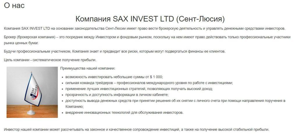Sax Invest — инвестиционная компания