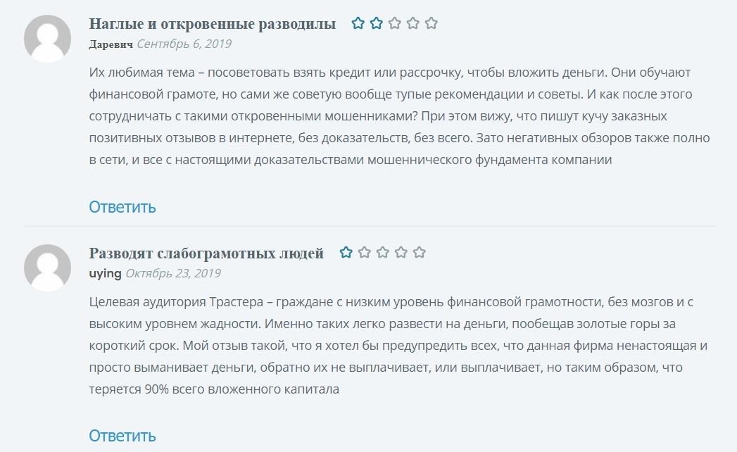 Отзывы о проекте Trustera Global