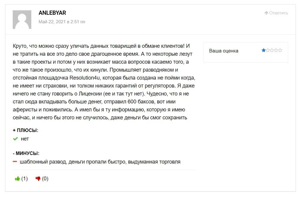 Отзывы о Resolution4u.com