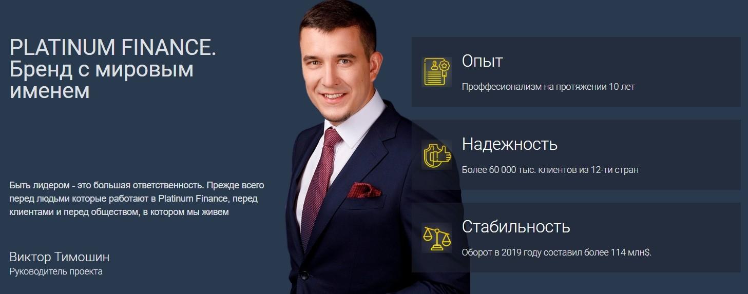 Официальный сайт брокера Платинум Финанс