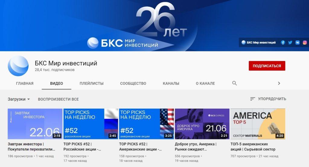 Ютуб канал БКС Мир Инвестиций