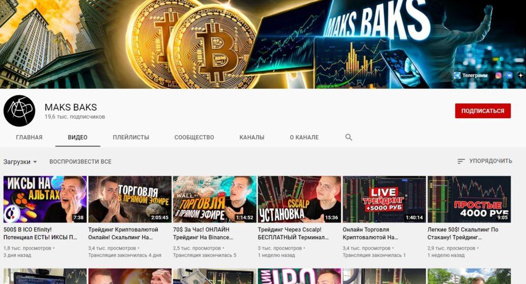 Ютуб-канал Мака Бакса