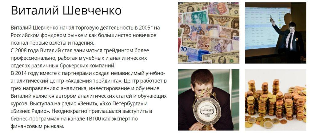 Проект трейдера Виталия Шевченко