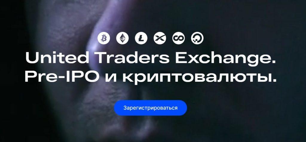 биржа Utex