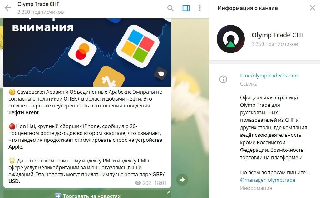Телеграм-канал Олимп Трейд