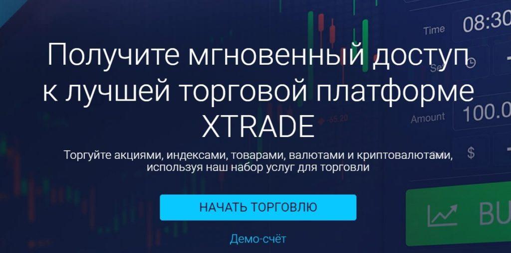 Торговая платформа Xtrade