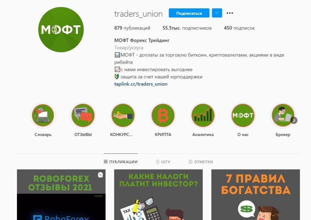 Инстаграм Ютуб-канал трейдера Traders Union