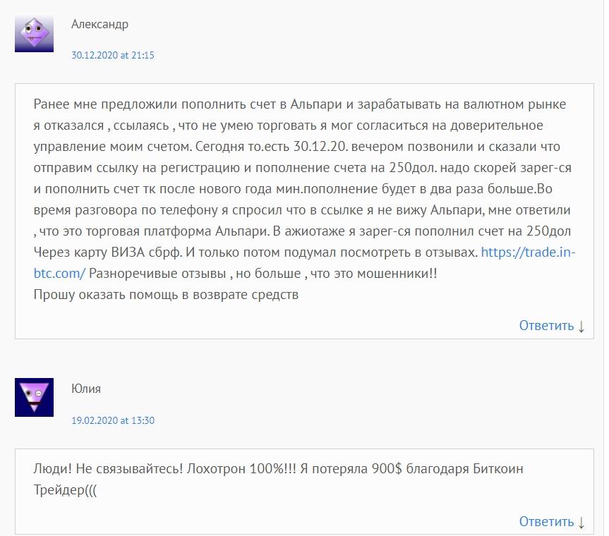 Отзывы о проекте Bitcoin Trader