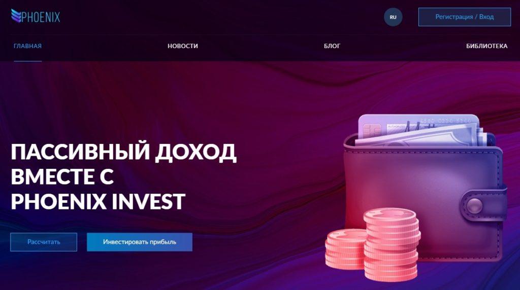Проект Феникс Инвест