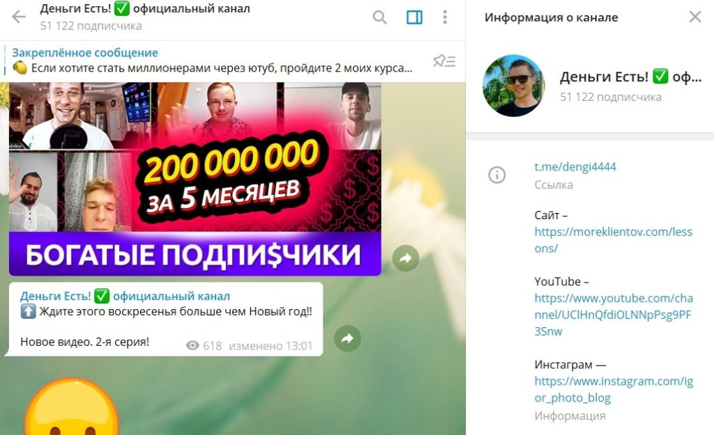 Телеграм-канал Игоря Чередникова