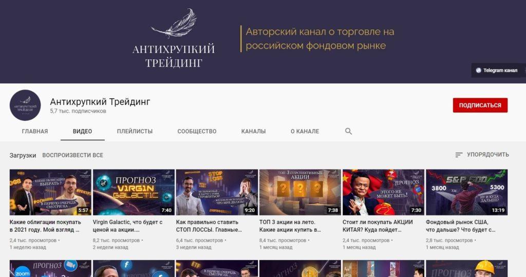 Ютуб-канал проекта Антихрупкий трейдинг