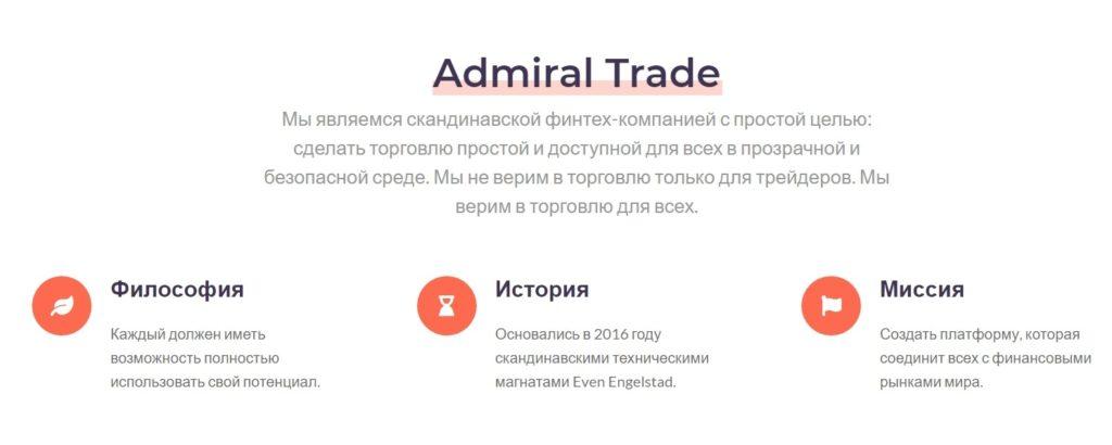 Информация о проекте Admiral Trade