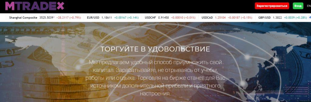 Сайт проекта MTrade-x