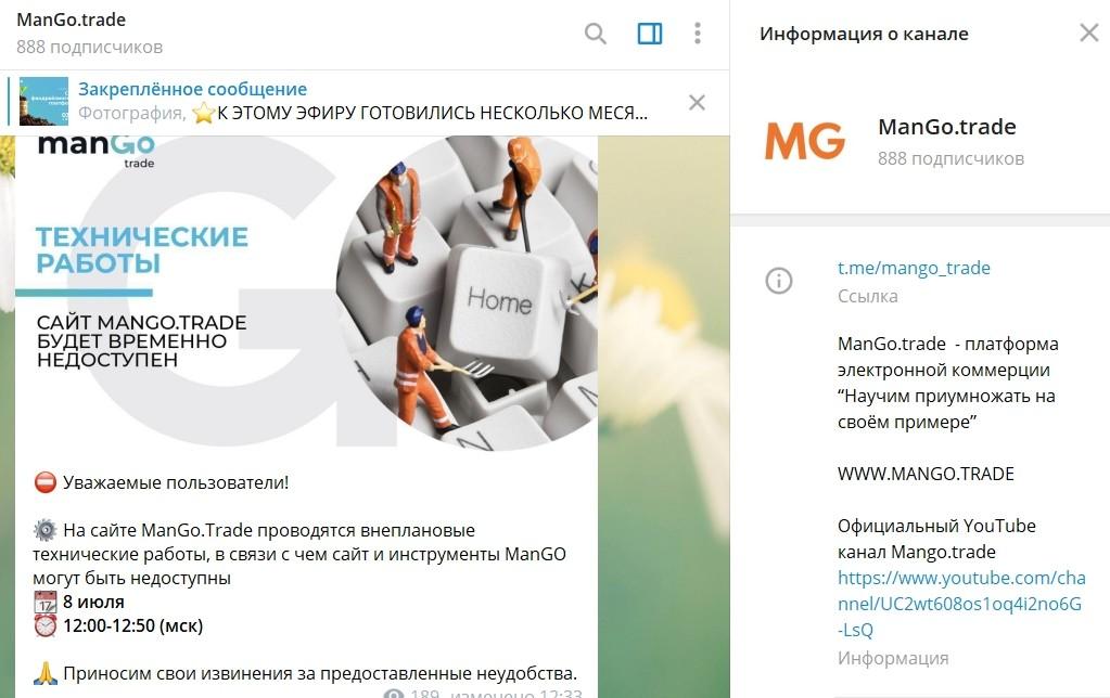 Сайт проекта ManGo Trade