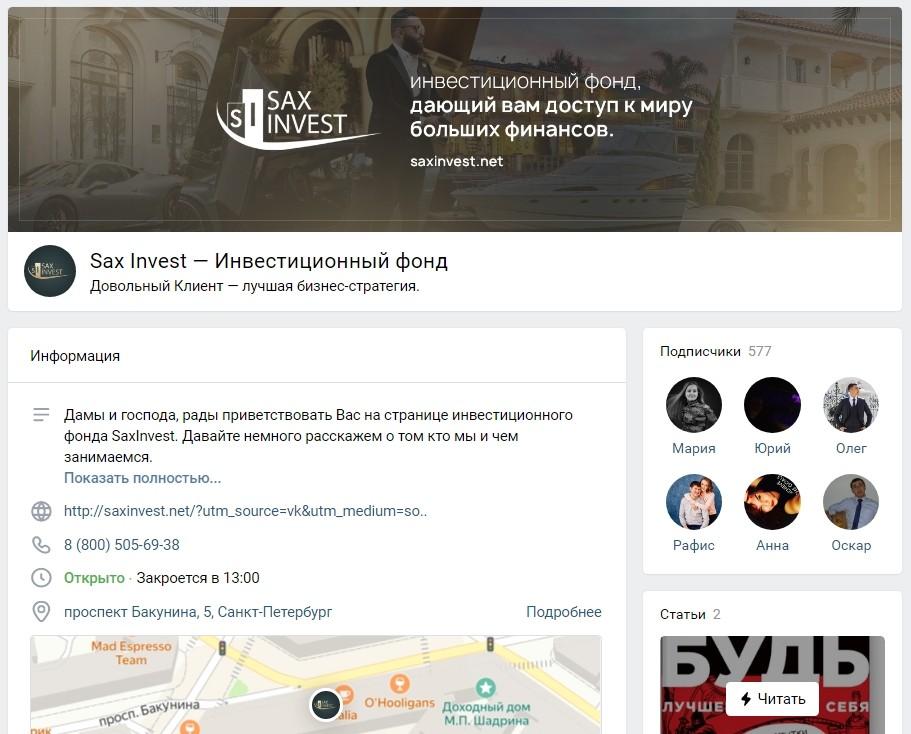 Группа Вконтакте Сакс Инвест
