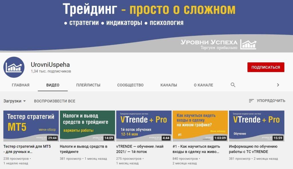 Youtube канал Андрея Кузнецова