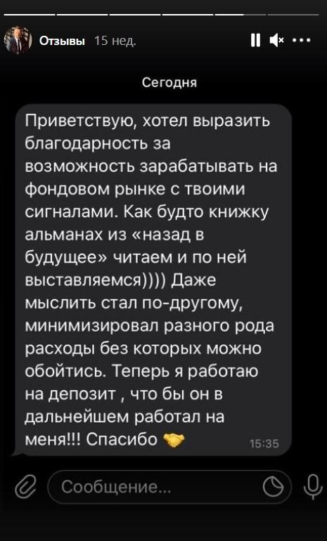 Отзывы о трейдере Вячеслав Зайченко