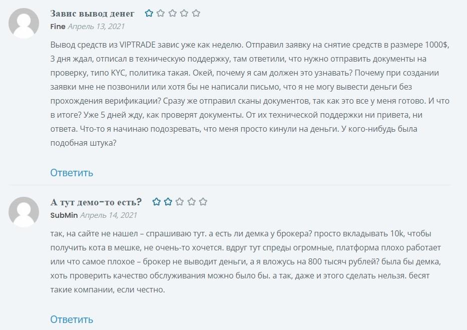 Отзывы о платформе VipTrade