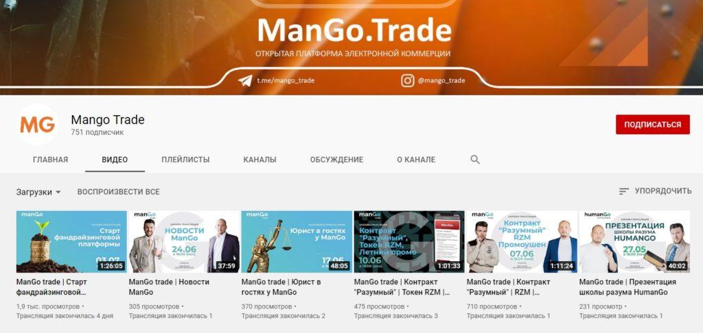Ютуб-канал проекта Манго Трейд
