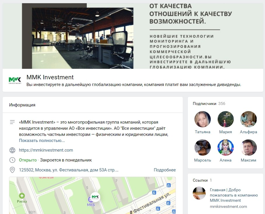 группа компании ВКонтакте