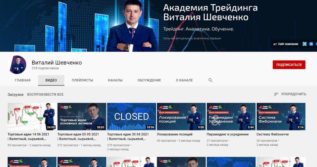 Ютуб-канал Виталия Шевченка