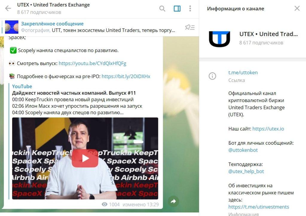 Телеграм-канал Utex