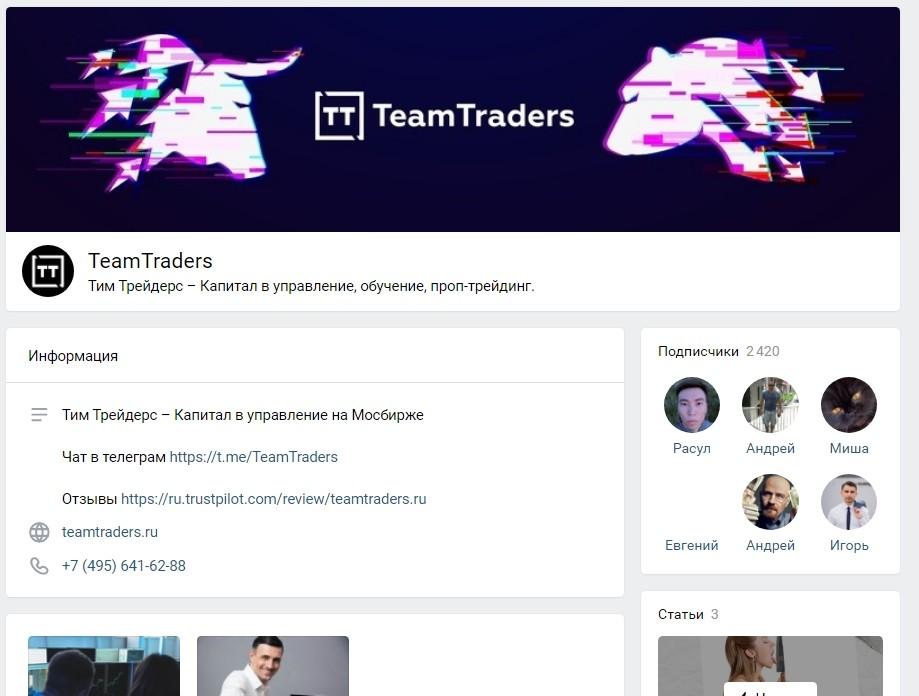 Сайт трейдера TeamTraders