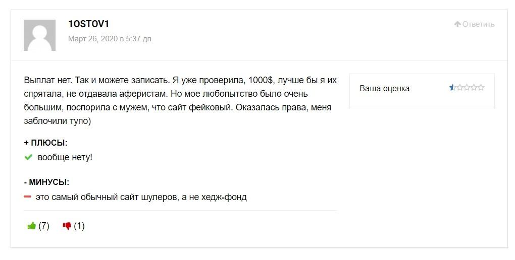 Отзывы о проекте Сакс Инвест