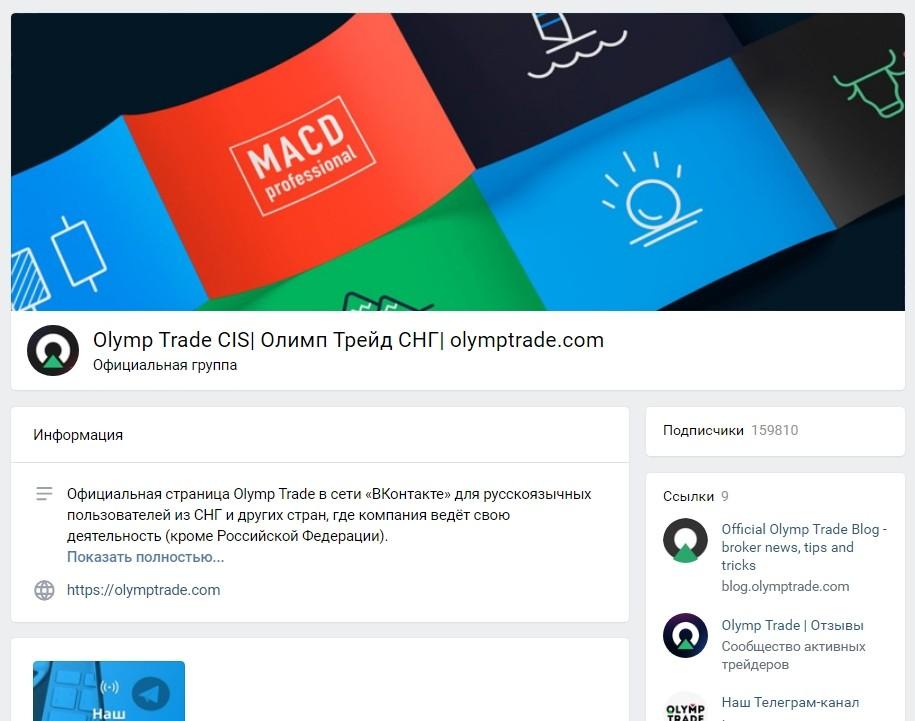 Страница ВКонтакте Олимп Трейд