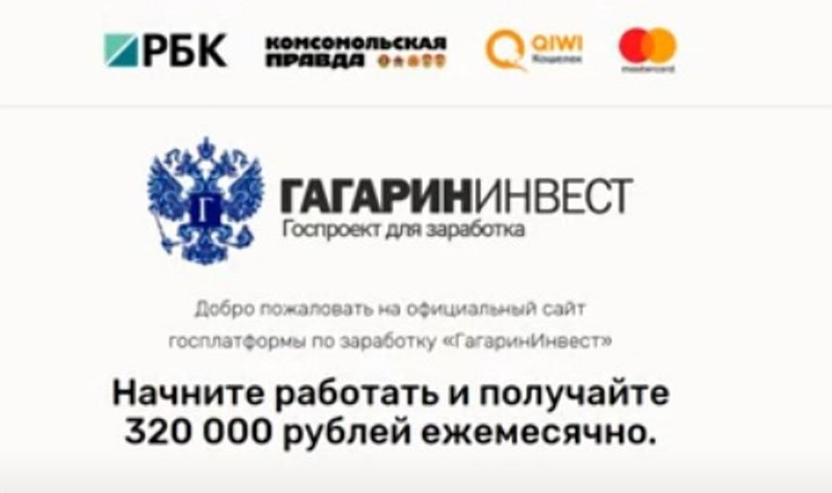 Сайт трейдера Гагарин Инвест