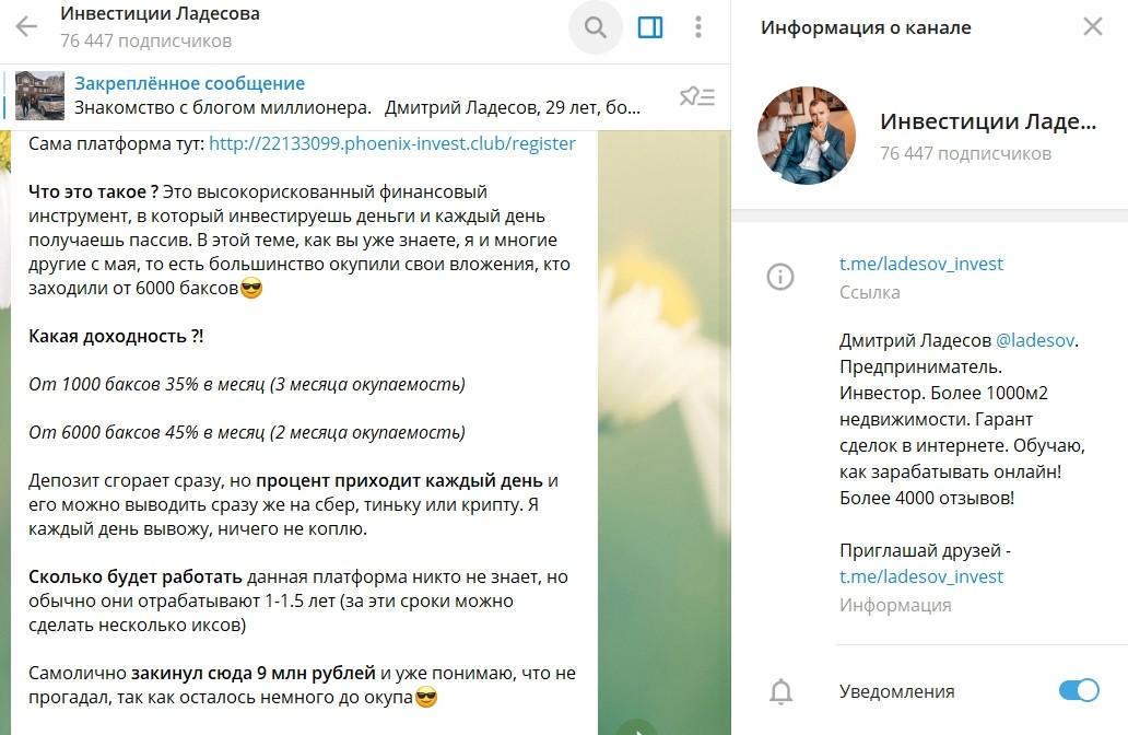 Информация ио канале телеграмм канале Дмитрия Ладесова